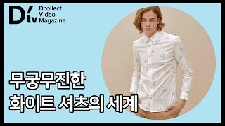 [Dcollect Video Magazine] 무궁무진…