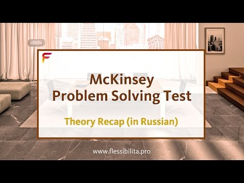 McKinsey Problem Solving Test Theory (In Russian)