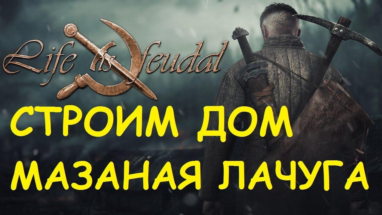 Life is feudal лачуга сюжетно-ролевая игра автобус в первой младшей группе