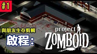 Project Zomboi – Meta Morphoz
