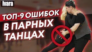 Так не нужно танцевать в паре Самые частые ошибки в парных танцах