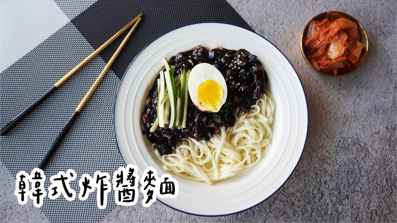 韓式炸醬麵,黝黑的極致美味|葉添百年精工刀開箱|屋底下的廚房