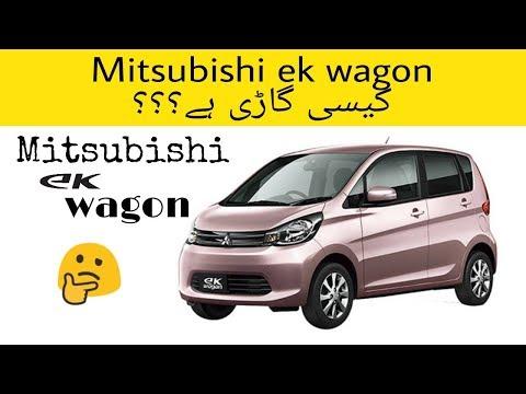 Mitsubishi Ek Wagon Review Price Specs Mileage Auto Car Youtube