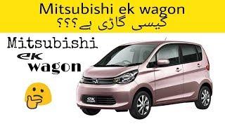 Mitsubishi ek wagon review | Price | Specs | Mileage || Auto Car.