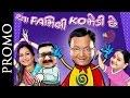 Promo : Aa Family Komedy Chhe | Superhit Gujarati Natak 2016 | Sanjay Goradia video