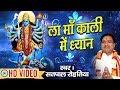 ला माँ काली में ध्यान !! Best Maa Kali Mata Bhajan !! Satpal Rohtiya !! Kali Maa Devotional Song