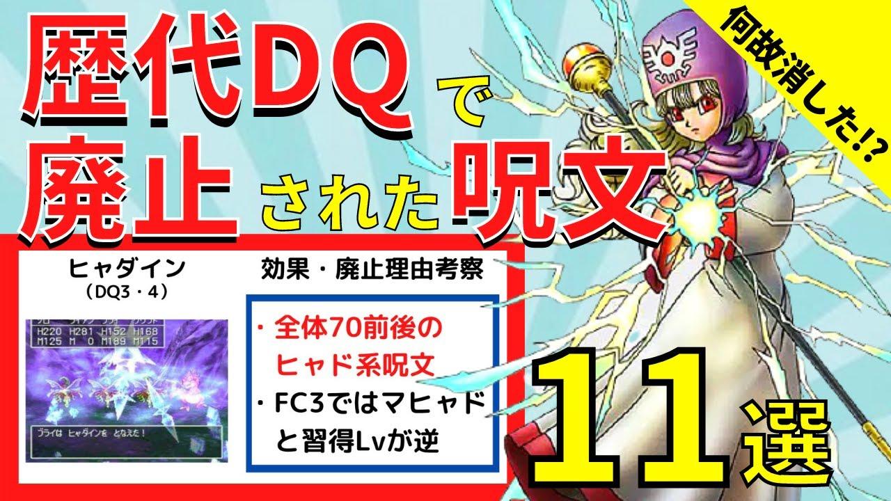 【黒歴史!?】歴代ドラクエで廃止された呪文11選