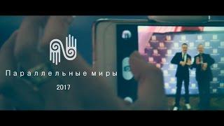 """Театральный фестиваль """"Параллельные миры"""" 2017 Trailer"""