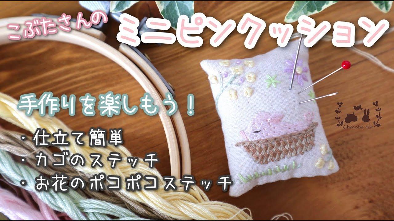 コブタさんと、春の小花の刺繍☆ミニピンクッションの作り方!How to embroider a piglet and make a mini pincushion!