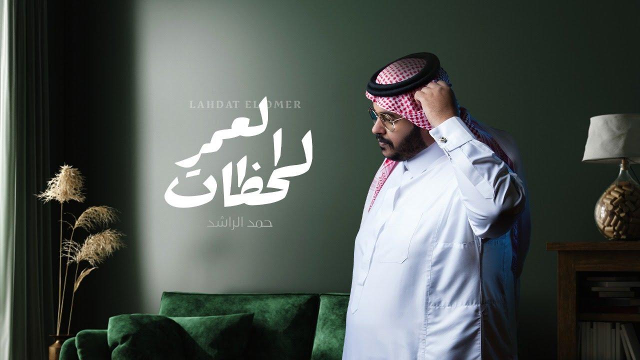 Download حمد الراشد - لحظات العمر ( حصريا ) | 2021 | Hamed Al Rashid - Lahdat Alomer
