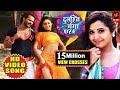 Khesari Lal Yadav & Kajal Raghwani | Dhukur Dhukur | VIDEO SONG | Dulhin Ganga Paar Ke | Songs 2018