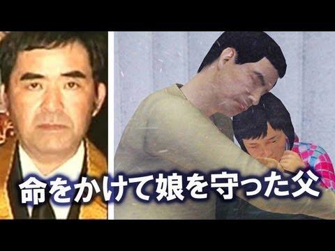 娘を守り凍死した父親 北海道