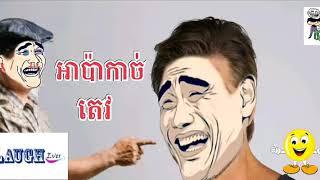 កំប្លែង a tev  អាតេវ តាញ៉ុក a tev comedy nonstop,khmer new comedy