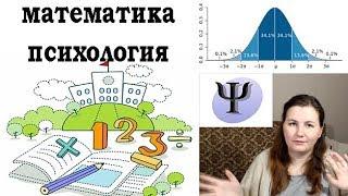 Как писать диплом, математика в психологии, немного о теории и много о методах обработки данных