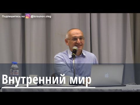Торсунов О.Г.  Внутренний мир