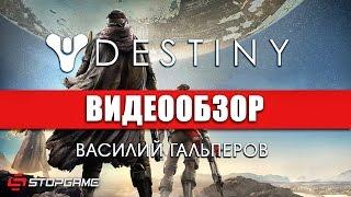 обзор игры - Destiny