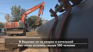 UTV. Новости центра Башкирии (олимпиада по ОБЖ, 500 человек без тепла, на людей падает крыша)