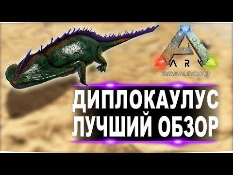 Диплокаулус (Diplocaulus) в АРК. Лучший обзор: приручение, разведение и способности  в ark.