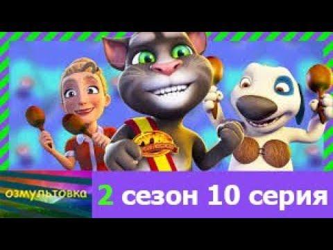 Говорящий Том и его друзья 2 сезон 10 серия на русском (фанатская озвучка)