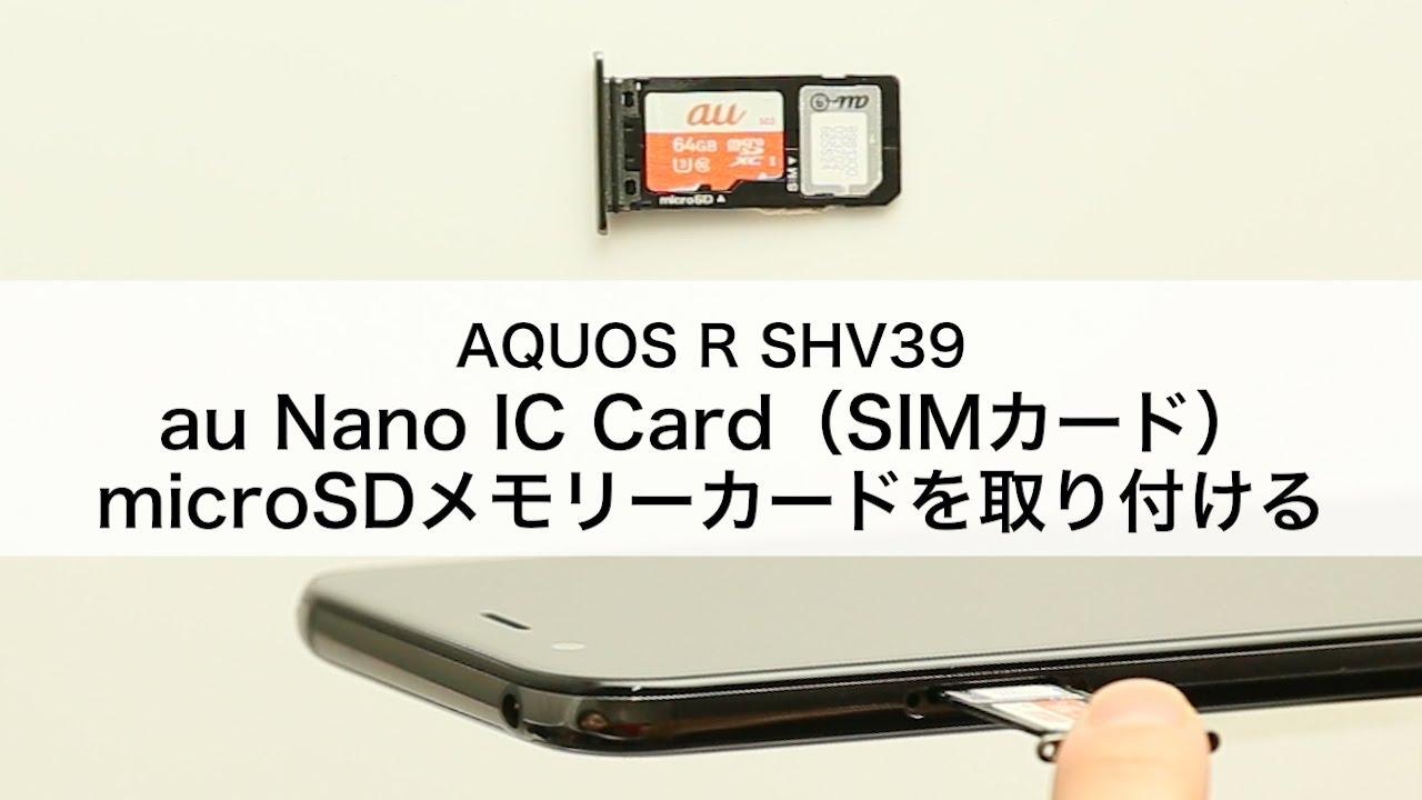 【AQUOS R SHV39】au Nano IC Card(SIMカード)・microSDメモリーカードを ...