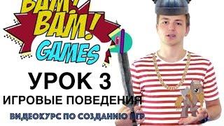BamBamGames видео-курс по созданию компьютерных игр. Урок 3 - поведения объектов