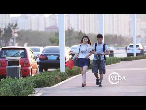 烟台开发区宣传片Yantai Economic and Technological Development Area