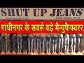 Quality Jeans Factory @229/- | Ladies Jeans Biggest Manufacturer In India | दाम कम मुनाफा ज़्यादा