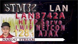 Программирование МК STM32. Урок 128. LAN8742A. LWIP. NETCONN. HTTP. AJAX. Часть 1