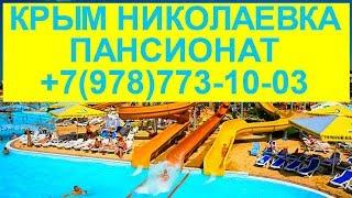 Крым Николаевка Пансионат снять жилье эконом +7(978)773-10-03
