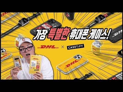 DHL X CASETIFY 택배 휴대폰 케이스??? 에어팟 케이스, 아이워치 밴드 등 DHL 50주년 한정판! 콜라보레이션! 나만의 특별한 휴대폰 케이스 커스텀마이징을 하자!
