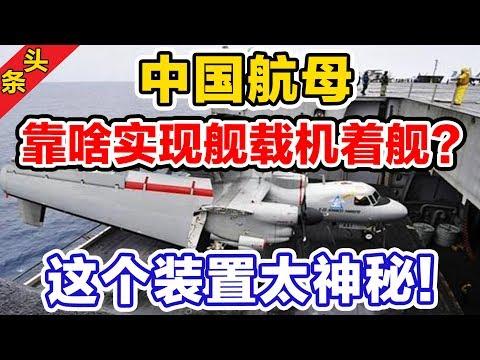中国航母靠啥实现舰载机着舰?这个装置太神秘!