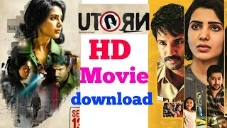 'U' turn telugu HD movie download || Samantha || adhi pillisetti