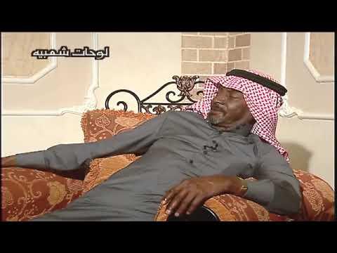 الشاعر - محمد سعد الجنوبي - اعجبني عزف عيسى الاحسائي  ويؤدي الكلمات على اصولها thumbnail