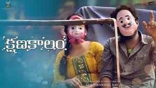 kshanakalam Telugu Latest Short Film 2019 || Runway Reel || Directed by DR.k sai sankalp