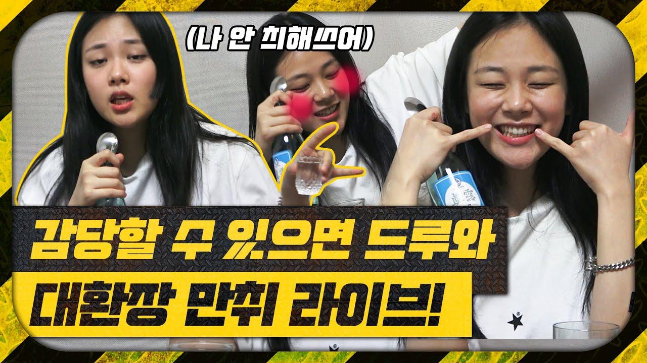 🚫 만취한 비비의 통제불가 쌩 라이브 공개! 🚫영상에서 술 냄새 난다~크 | 비비의 노란딱지 | EP.1 비하인드