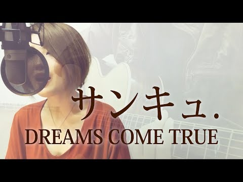 【267】サンキュ. / DREAMS COME TRUE(full/歌詞) covered by SKYzART