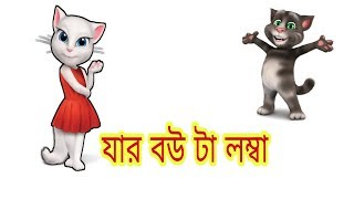 Bangla funny talking tom