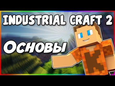 Гайд по Industrial Craft 2 1.12.2 #1 Основы