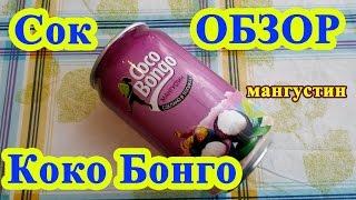 Сок Коко Бонго мангустин