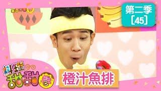 【橙汁魚排】料理甜甜圈_S2 第45集 大小姐 香蕉哥哥 DIY 手作 食譜 兒童節目