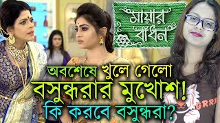 Khule Gelo Basundharar Mukhos! Ki Korbe Basundhara? | Mayar Badhon | Star Jalsha | Chirkut Infinity