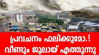 Mullaperiyar Dam near idukki dam Nostradamus mullaperiyar dam crash prediction 2020. malayalam