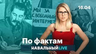 🔥 Изоляция рунета. Россияне за Сталина. Разрешили валежник и камыш