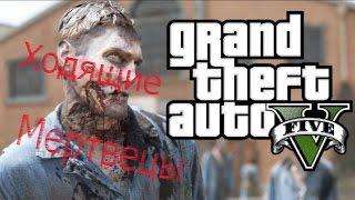 GTA 5(Сериал): Ходячие Мертвецы - 5 серия