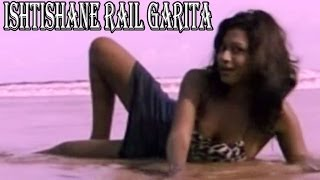 Ishtishane Rail Garita | Hot Bengali Video | Romantic Song | Keka (Remix)