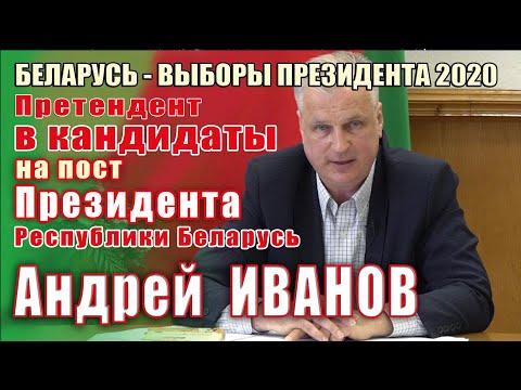 Беларусь - ВЫБОРЫ 2020 - Андрей Иванов, Претендент в Президенты Беларуси 2020