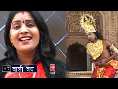 Bali Vadh || आल्हा - बालि वध | Sanjo Baghel Aalha || Musical Story Of Ramayan