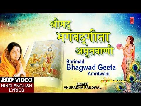 Video - गीता गंगा ज्ञान की...।