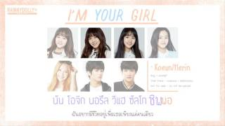 [thaisub] I'm Your Girl (remake)   Smrookies