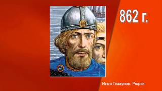 видео Древнерусское государство (IX—XII вв.)